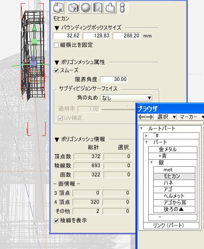 111224タイバニスカイハイメット作成25.JPG