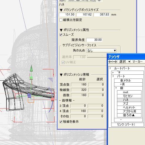 111224タイバニスカイハイメット作成26.JPG