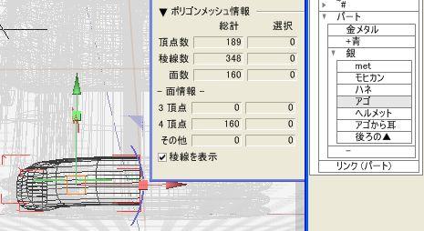 111224タイバニスカイハイメット作成27.JPG