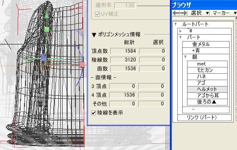 111224タイバニスカイハイメット作成28.JPG