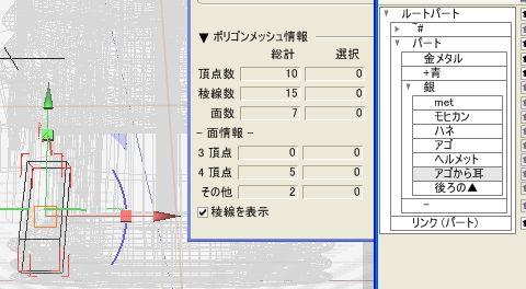 111224タイバニスカイハイメット作成29.JPG