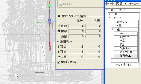 111224タイバニスカイハイメット作成30.JPG