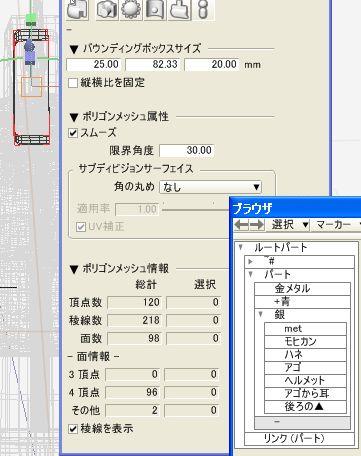 111224タイバニスカイハイメット作成31.JPG