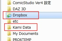dropboxと紙copiの設定0001.JPG