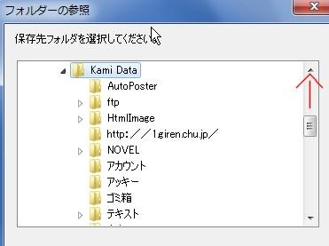 dropboxと紙copiの設定0006.JPG