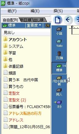 dropboxと紙copiの設定0015.JPG