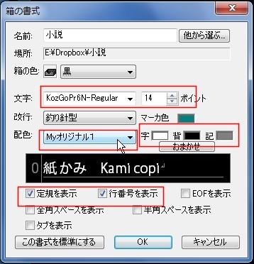 dropboxと紙copiの設定0017.JPG