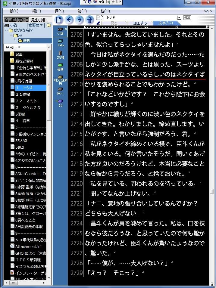 dropboxと紙copiの設定0018.JPG