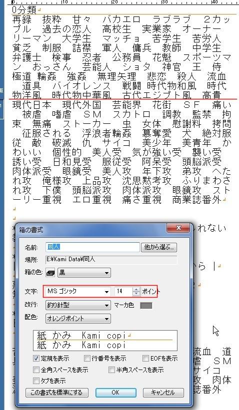 dropboxと紙copiの設定0019.JPG