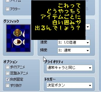 RPGツクールVX Ace1