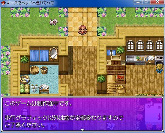 RPGツクールVX Ace 初心者 イベント作成003.JPG