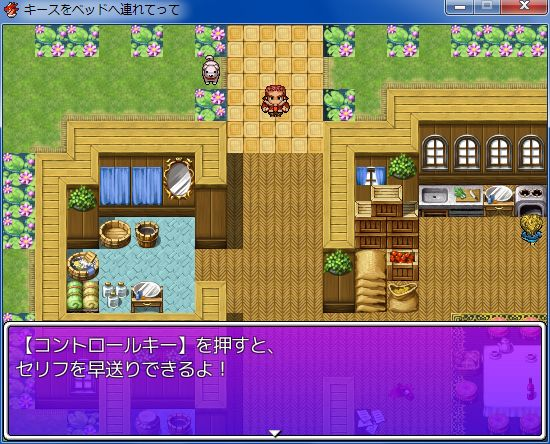 RPGツクールVX Ace 初心者 イベント作成005.JPG