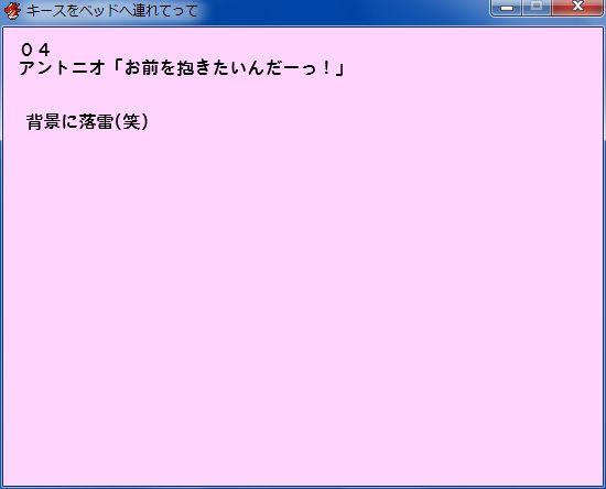 RPGツクールVX Ace 初心者 イベント作成024.JPG