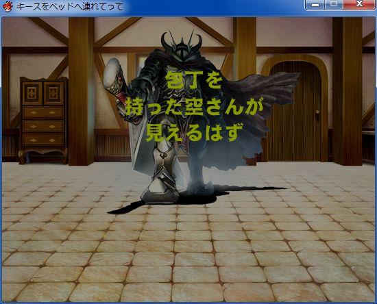RPGツクールVX Ace 初心者 イベント作成026.JPG