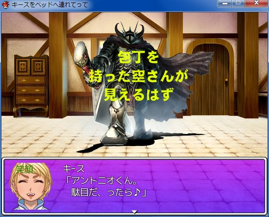 RPGツクールVX Ace 初心者 イベント作成030.JPG
