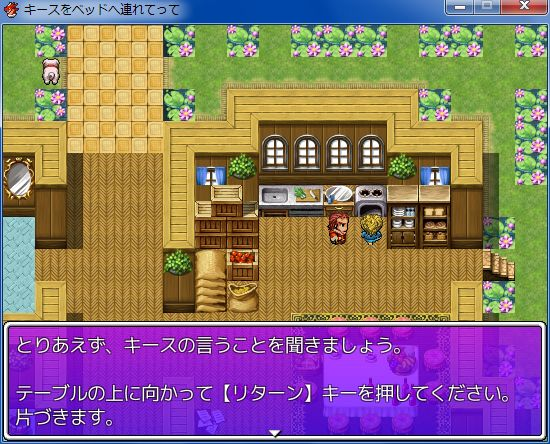 RPGツクールVX Ace 初心者 イベント作成038.JPG
