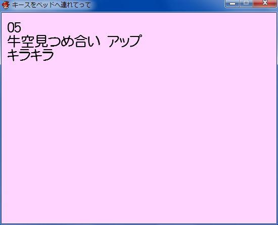 RPGツクールVX Ace 初心者 イベント作成067.JPG