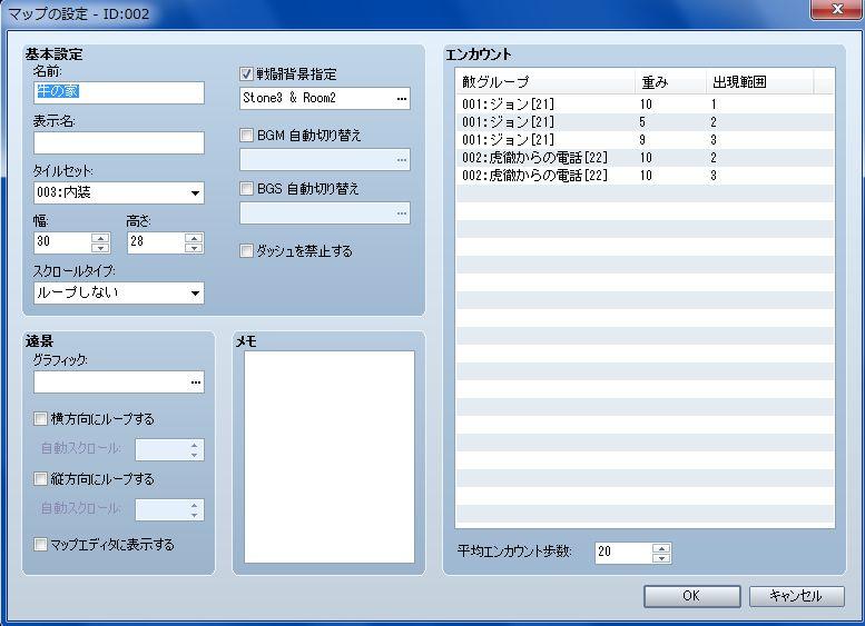 RPGツクールVX Ace 初心者 イベント作成077.JPG