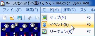 RPGツクールVX Ace 初心者 イベント作成091.JPG