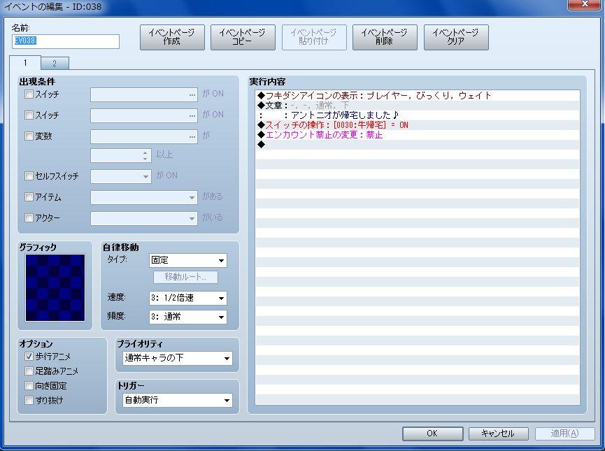 RPGツクールVX Ace 初心者 イベント作成099.JPG
