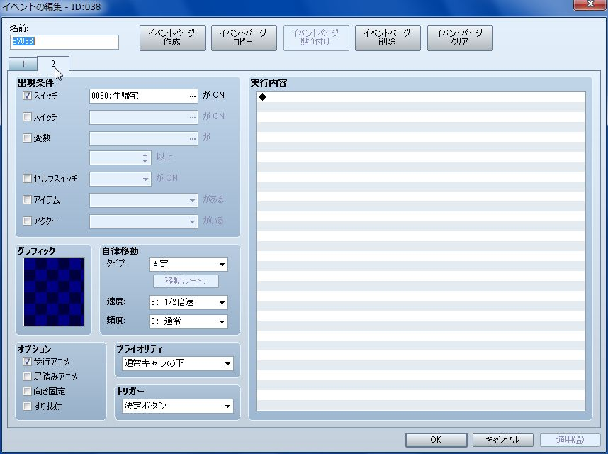 RPGツクールVX Ace 初心者 イベント作成100.JPG