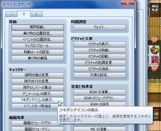 RPGツクールVX Ace 初心者 イベント作成106.JPG
