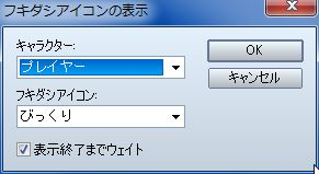 RPGツクールVX Ace 初心者 イベント作成108.JPG