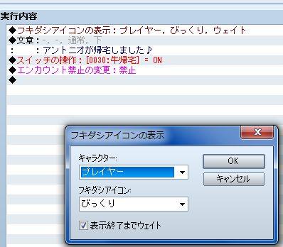 RPGツクールVX Ace 初心者 イベント作成109.JPG