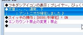 RPGツクールVX Ace 初心者 イベント作成110.JPG