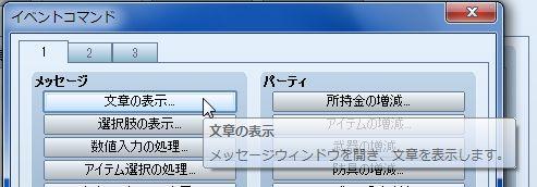 RPGツクールVX Ace 初心者 イベント作成111.JPG
