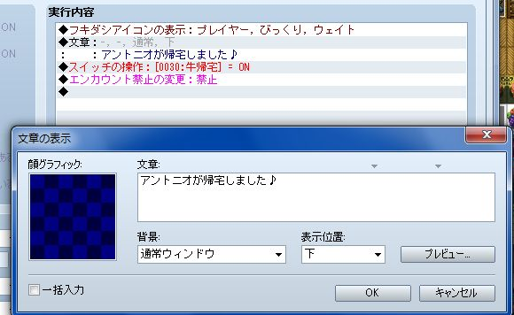 RPGツクールVX Ace 初心者 イベント作成112.JPG