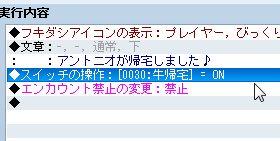 RPGツクールVX Ace 初心者 イベント作成113.JPG