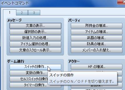 RPGツクールVX Ace 初心者 イベント作成114.JPG