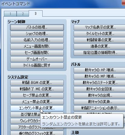 RPGツクールVX Ace 初心者 イベント作成117.JPG