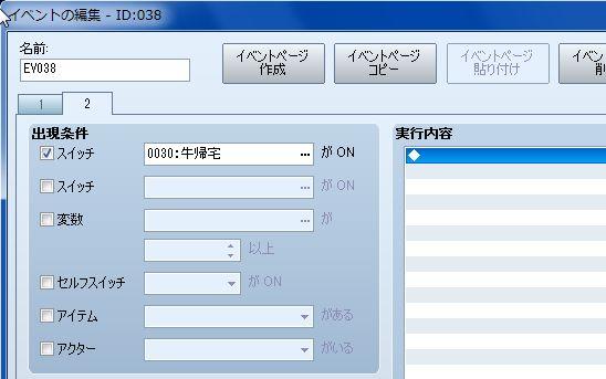 RPGツクールVX Ace 初心者 イベント作成119.JPG