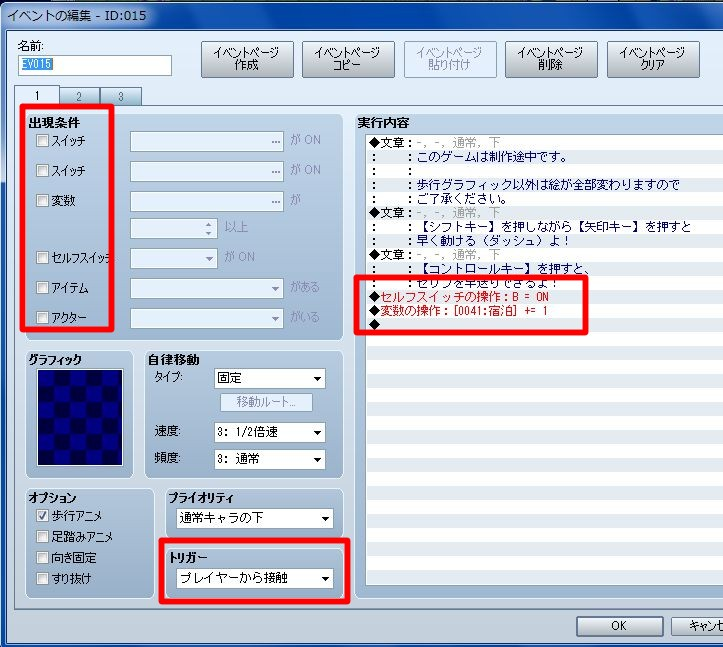 RPGツクールVX Ace 初心者 イベント作成121.JPG