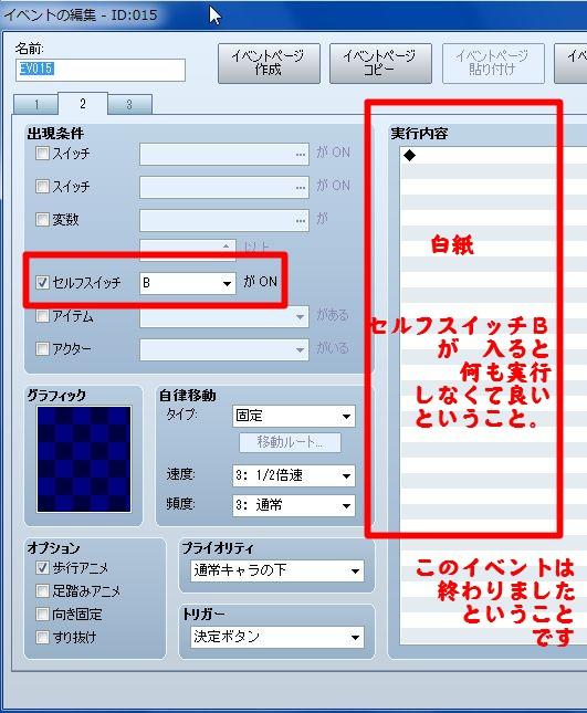 RPGツクールVX Ace 初心者 イベント作成122.JPG