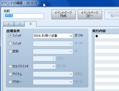 RPGツクールVX Ace 初心者 イベント作成123.JPG