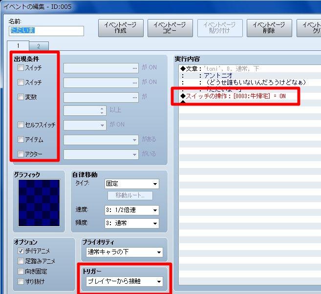 RPGツクールVX Ace 初心者 イベント作成125.JPG