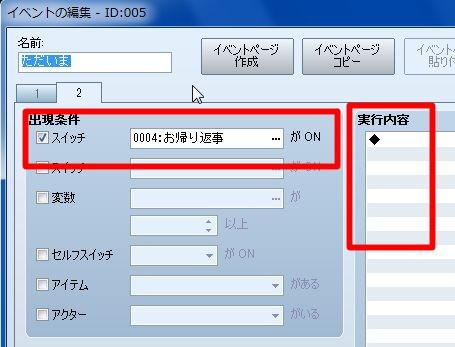 RPGツクールVX Ace 初心者 イベント作成126.JPG