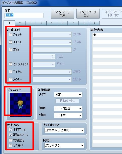 RPGツクールVX Ace 初心者 イベント作成129.JPG
