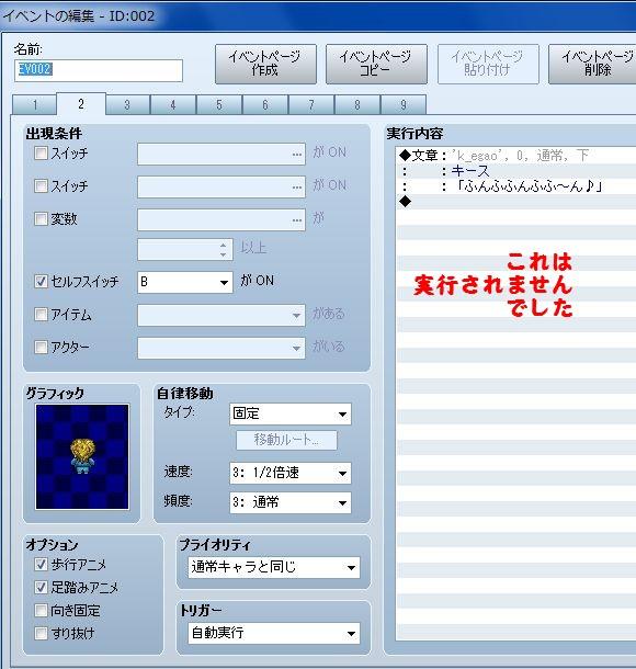 RPGツクールVX Ace 初心者 イベント作成130.JPG