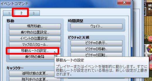 RPGツクールVX Ace 初心者 イベント作成131.JPG