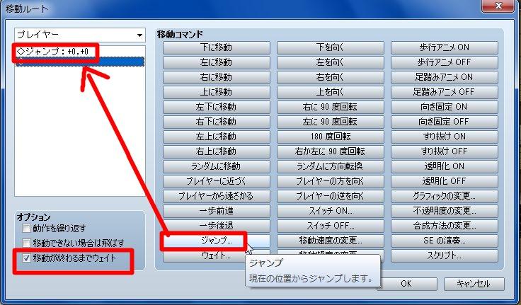 RPGツクールVX Ace 初心者 イベント作成132.JPG