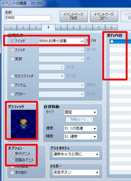 RPGツクールVX Ace 初心者 イベント作成133.JPG