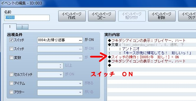 RPGツクールVX Ace 初心者 イベント作成135.JPG