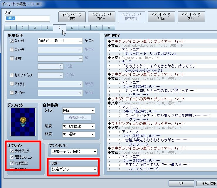 RPGツクールVX Ace 初心者 イベント作成138.JPG