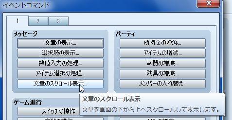 RPGツクールVX Ace 初心者 イベント作成140.JPG