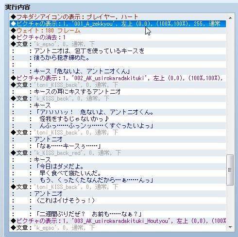 RPGツクールVX Ace 初心者 イベント作成142.JPG