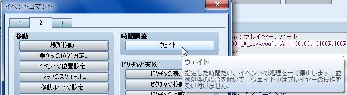RPGツクールVX Ace 初心者 イベント作成146.JPG